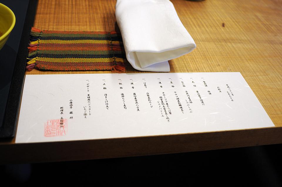 小樽旅亭藏群晚餐