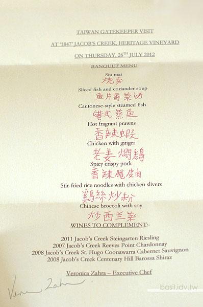 中文菜名和親筆簽名的菜單