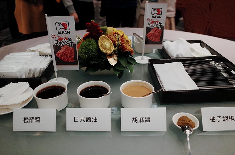 日本和牛沾醬