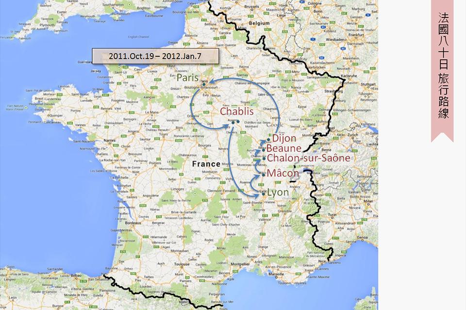 法國八十日旅行路線