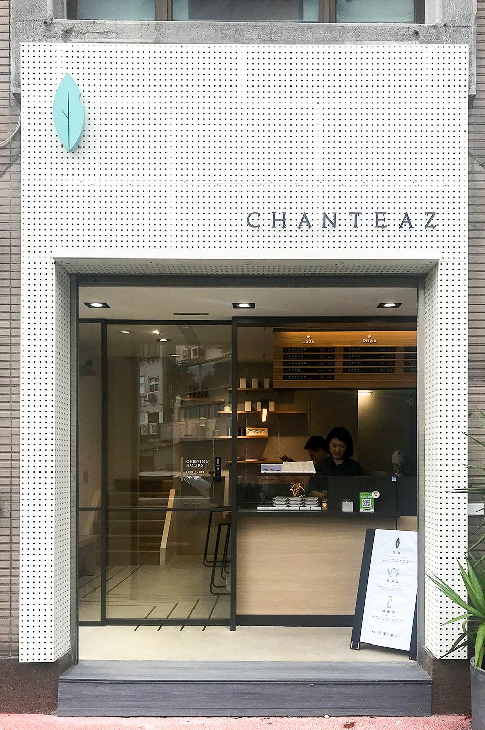 賦茶 Chanteaz
