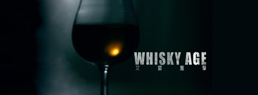 艾雷重擊 威士忌社團