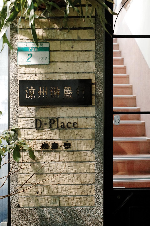 D-Place