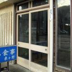 [旅途中的難忘美味 30連發] 第20發:來來軒鹽味拉麵(函館‧北海道)