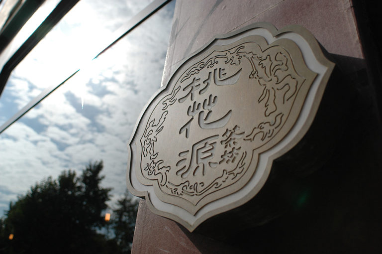 桃花源茶坊(La maison des trois thés)