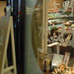 造訪高級蔬果店京都かね松之專屬小館(已閉店)