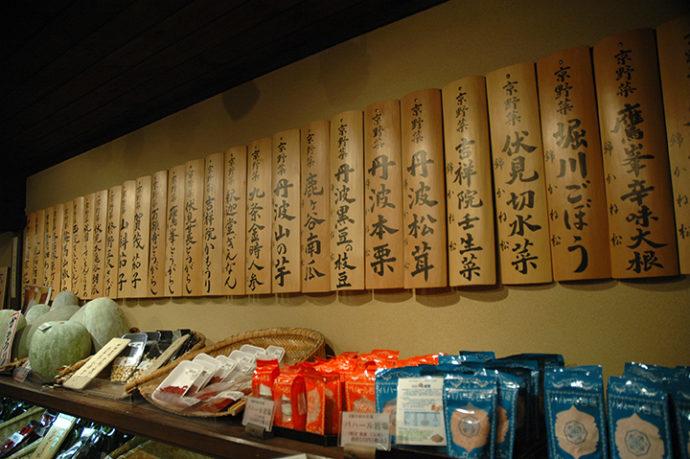 京都かね松