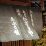 【暖色京都】這種天氣,真想來幾串《飾屋》的烤麻糬(おぶり餅)