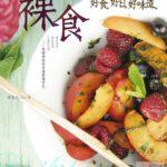 一本值得擁有的書《裸食:好食好日好味道》