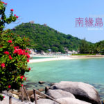 【泰國】宛如仙境的南緣島Koh Nang Yuan‧於倒島Koh Tao海域浮潛