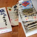搭乘麗星郵輪寶瓶星號前往沖繩和石垣島所帶回的戰利品:塩胡麻ちんすこう、海鹽、泡盛、地啤