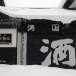Vol.4 北海道.被美酒覆蓋的旅行(下)