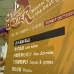 竹東鎮上的義大利手工冰淇淋店 Baxter Gelato