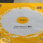 帕莎蒂娜‧璧月月餅(試吃)