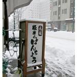 【雪‧漫漫】帶廣元祖豚丼のぱんちょう