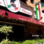 讓人回味的義式餐館「奇昂蒂(Osteria Chianti)」