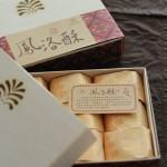 禮物‧知本老爺的鳳洛酥