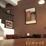 【高雄】巷子內的公寓咖啡