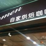 【板橋】 自家烘焙‧卡門咖啡 Carmen Coffee