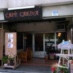 【花蓮】於CAFE' CARINA卡姐咖啡工作室喝杯咖啡