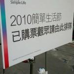【那一瞬間】2010 Simple Life 簡單生活節
