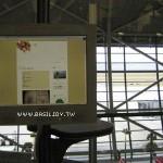 出現在關西機場的《草本新鮮‧b》
