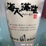 從東京帶回來的戰利品:海人の藻塩(あまびとのもしお)