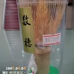 從東京帶回來的戰利品:抹茶專用竹刷(茶筅)