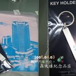 從東京帶回來的戰利品:Roppongi Hills 鑰匙圈