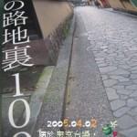 從東京帶回來的戰利品:日本の路地裡‧東京MAP