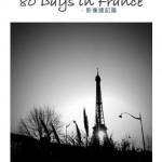 80 Days in France 之影像速記篇
