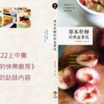 小b的第一次廣播訪談‧於中廣《吳恩文的快樂廚房》