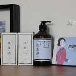 HOLA 網路購物真便利‧阿原肥皂系列(洗澡水、洗頭水和洗乾淨)