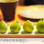 《這個下午茶,草本新鮮》-- 下午茶/酒/果醬 新書品賞會
