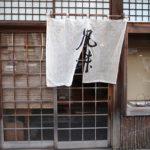 一天一點寫旅行‧東京人形町《凡味》