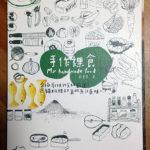 好書推薦‧Min 的《手作裸食》