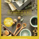 《草本新鮮的飲食筆記》2013冬裝版