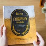 新書推薦‧《Let's Brew!自釀啤酒完全指南:第一本由台灣精釀啤酒師撰寫!完全圖解,毫不保留!》