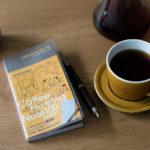 新手札推薦‧《Coffee Hunting Note 100 尋啡獵癮手札:日本權威咖啡專家傳授40年咖啡尋獵技巧,世界獨有屬於自己品味的咖啡清單!》