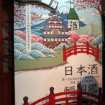 《日本酒輕圖鑑》新書發表暨餐酒會‧好吃好喝又能獲得日本酒知識