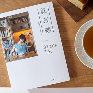 推薦《紅茶經》給喜歡紅茶的你