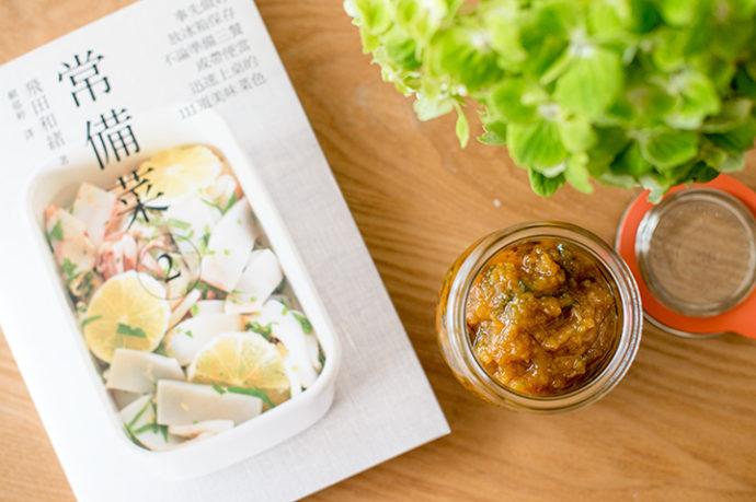 飛田和緒的《常備菜2》