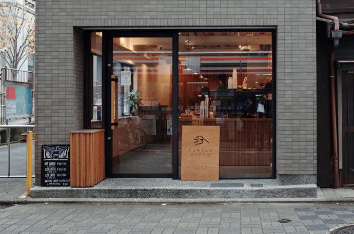 京都咖啡館 KURASU KYOTO