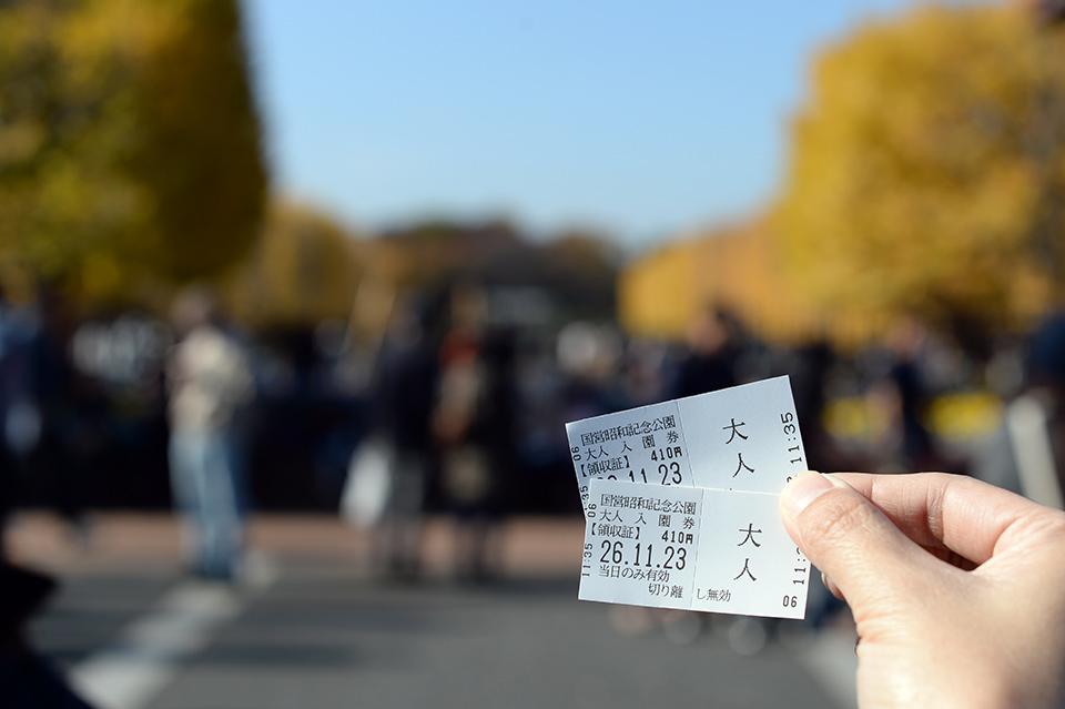 国営昭和記念公園門票