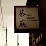 【京都】如雲朵般輕柔細緻的《六盛茶庭》舒芙蕾