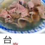 台南小旅行之吃(上)