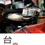 台南小旅行之吃(下)